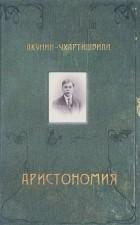 Борис Акунин - Аристономия