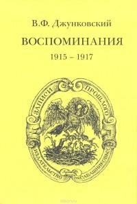 Владимир Джунковский - В. Ф. Джунковский. Воспоминания (1915-1917). Том 3