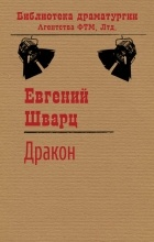 Евгений Шварц - Дракон