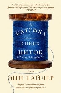 Энн Тайлер - Катушка синих ниток