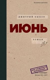 Дмитрий Быков — Июнь