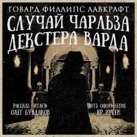 Говард Филлипс Лавкрафт - Случай Чарльза Декстера Варда