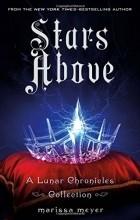 Marissa Meyer - Stars Above (сборник)