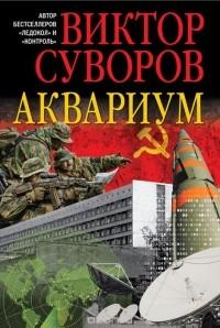 Виктор Суворов - Аквариум