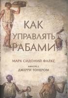 Джерри Тонер, Марк Сидоний Фалкс - Как управлять рабами