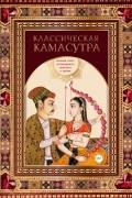 Ватсьяяна М. - Классическая камасутра. Полный текст легендарного трактата о любви