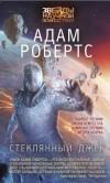 Адам Робертс - Стеклянный Джек