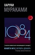 Харуки Мураками — 1Q84. Тысяча Невестьсот Восемьдесят Четыре. Книга 3. Октябрь-декабрь
