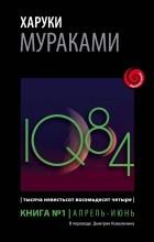 Харуки Мураками — 1Q84. Тысяча Невестьсот Восемьдесят Четыре. Книга 1. Апрель - июнь