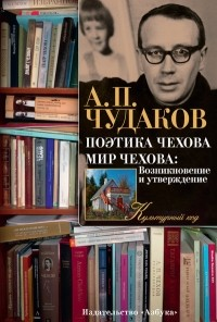 Александр Чудаков - Поэтика Чехова. Мир Чехова
