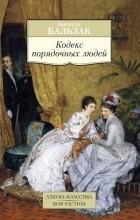 Оноре де Бальзак - Кодекс порядочных людей
