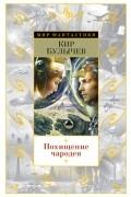 Кир Булычёв - Похищение чародея (сборник)