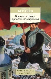 Николай Бердяев - Истоки и смысл русского коммунизма