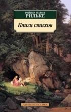 Райнер Мария Рильке — Книги стихов