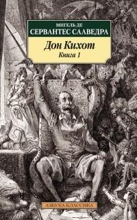 Мигель де Сервантес Сааведра - Дон Кихот. Книга 1
