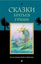 Братья Гримм - Сказки братьев Гримм (сборник)