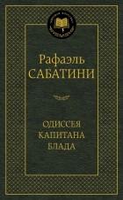 Рафаэль Сабатини - Одиссея капитана Блада