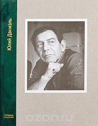 Юлий Даниэль - Свободная охота (сборник)