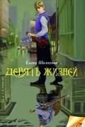 Елена Шолохова - Девять жизней (сборник)