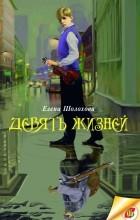 Елена Шолохова — Девять жизней (сборник)