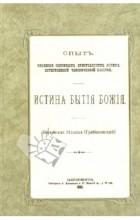 Епископ Михаил (Грибановский) - Истина Бытия Божия