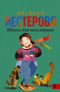 Наталья Нестерова - Школа для толстушек