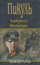 ВАЛЕНТИН ПИКУЛЬ БАРБАРОССА FB2