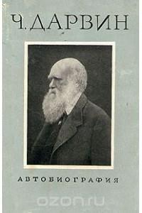 Чарльз Роберт Дарвин - Ч. Дарвин. Автобиография