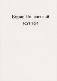 Борис Поплавский - Куски