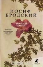 Иосиф Бродский — Избранные стихотворения 1962-1972 годов. Ночной полет