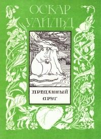 Оскар Уайльд - Преданный друг