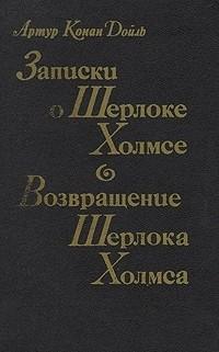 Артур Конан Дойл - Записки о Шерлоке Холмсе. Возвращение Шерлока Холмса (сборник)