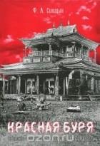 Федор Синицын - Красная буря. Советское государство и буддизм в 1917-1946 гг.