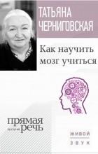 Татьяна Черниговская - Лекция «Как научить мозг учиться».
