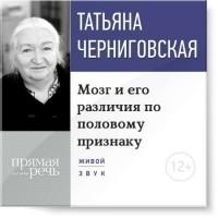Татьяна Черниговская - Мозг и его различия по половому признаку. Лекция