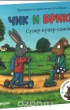 Аксель Шеффлер - Супер-пупер-самокат
