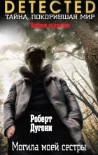 Роберт Дугони - Могила моей сестры
