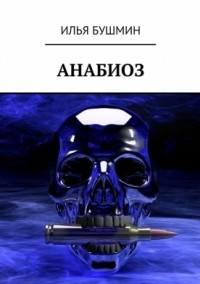 Илья Бушмин - Анабиоз