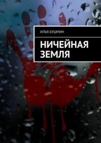 Илья Бушмин - Ничейная земля