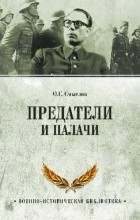 Смыслов О. С. - Предатели и палачи 1941-1945