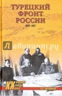 Олейников А. В. - Турецкий фронт России. 1914-1917