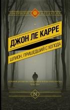 Джон Ле Карре - Шпион, пришедший с холода