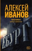 Алексей Иванов - Ёбург