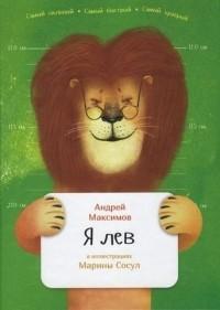 Андрей Максимов - Я лев