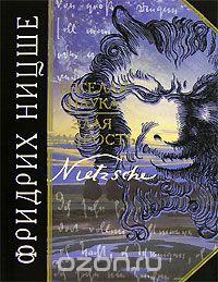 Фридрих Ницше - Веселая наука. Злая мудрость (сборник)