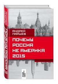 Андрей Паршев - Почему Россия не Америка. 2015