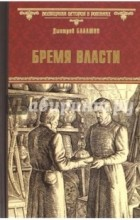 Дмитрий Балашов - Бремя власти