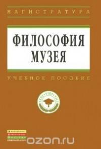 - Философия музея. Учебное пособие