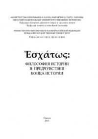 Каменских А.А. - Эсхатос: Философия истории в предчувствии конца истории