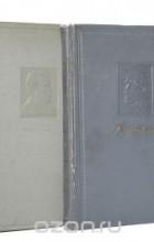 - П. И. Чайковский переписка с П. И. Юргенсоном (комплект из 2 книг)